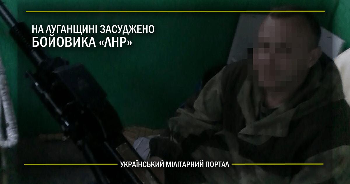 """На Луганщині засуджено бойовика """"ЛНР"""""""