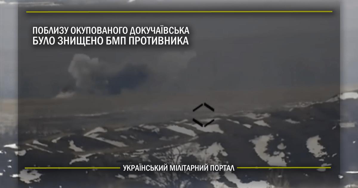 Поблизу окупованого Докучаївська було знищено БМП противника