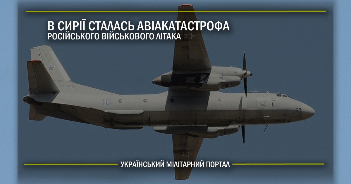 В Сирії сталась авіакатастрофа російського військового літака