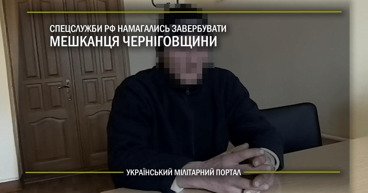 Спецслужби РФ намагались завербувати мешканця Чернігівщини