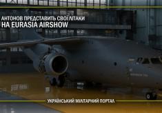 Антонов представить свої літаки на Eurasia Airshow