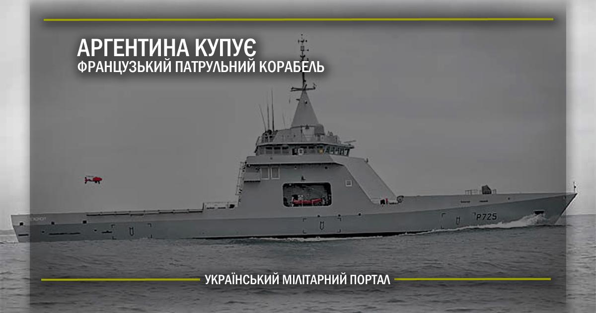 Аргентина купує французький патрульний корабель