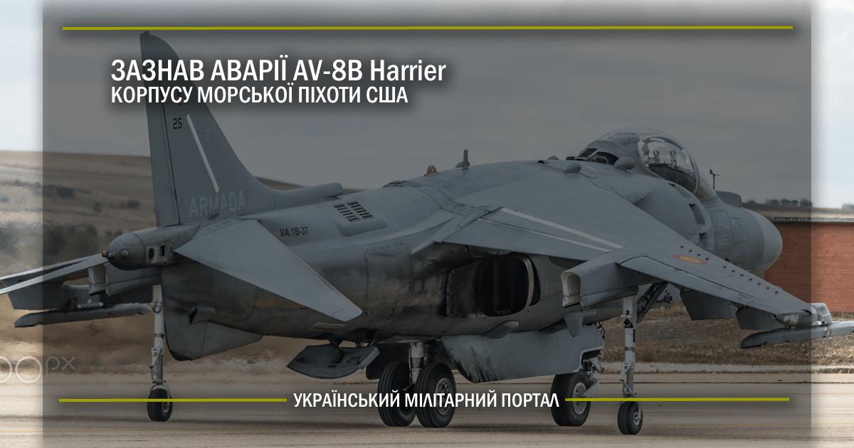 Зазнав аварії AV-8B Harrier Корпусу морської піхоти США