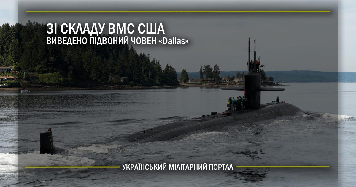 Зі складу ВМС США виведено підводний човен «Dallas»