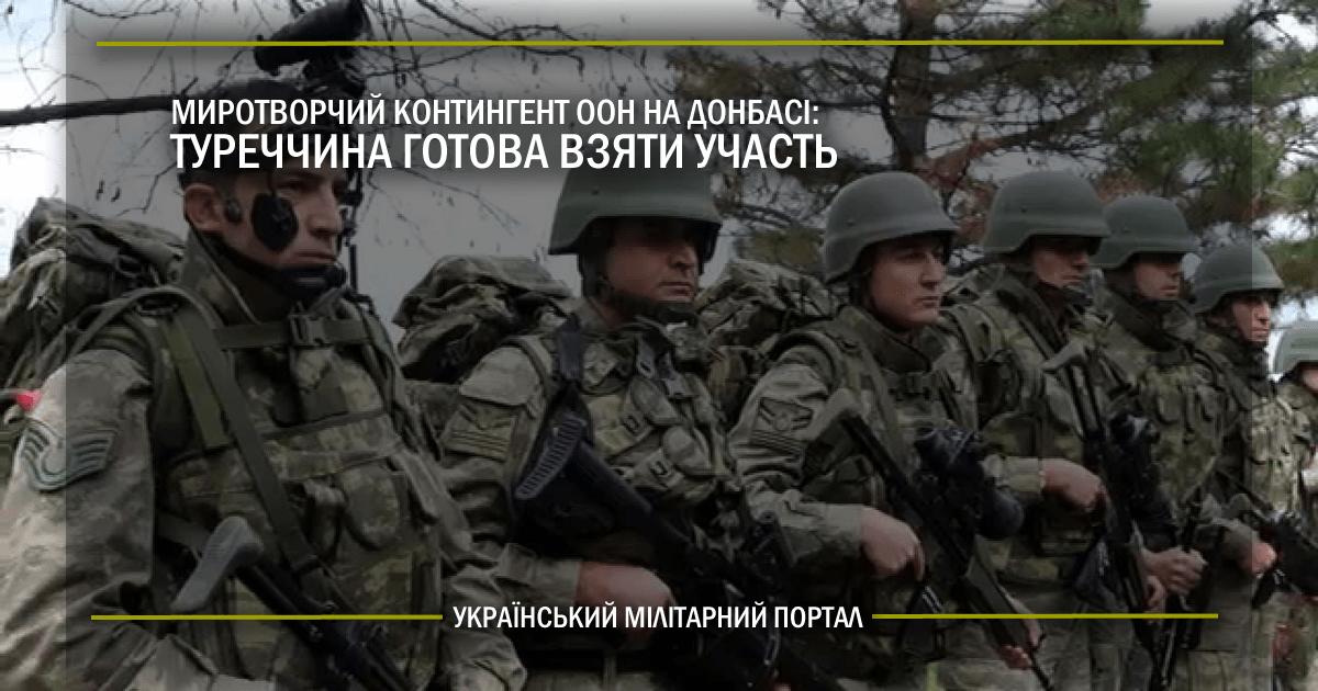 Миротворчий контингент ООН на Донбасі: Туреччина готова взяти участь