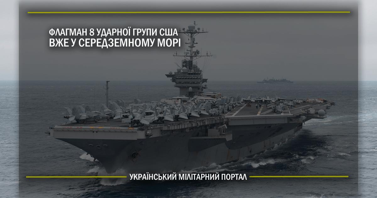 Флагман 8 ударної групи США вже у Середземному морі