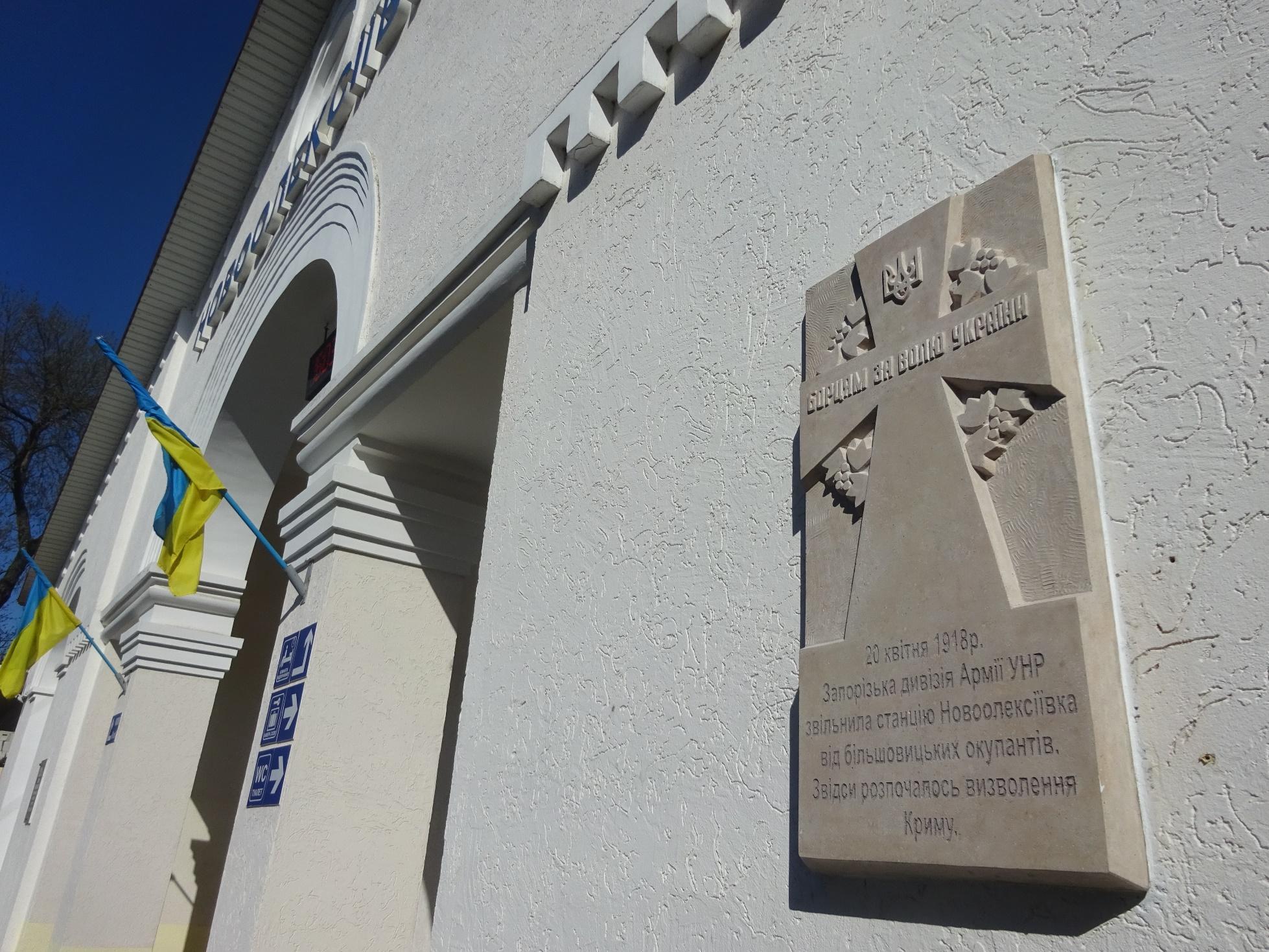 Кримський похід Армії УНР увічнили меморіальною дошкою у Новоолексіївці на межі з Кримом