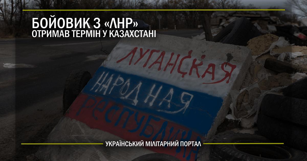 """Бойовик з """"ЛНР"""" отримав термін у Казахстані"""