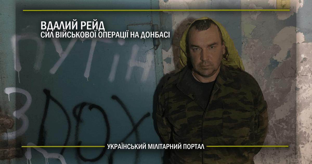 Вдалий рейд сил військової операції на Донбасі