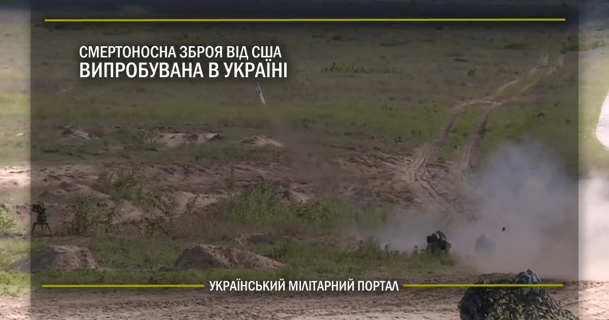 Смертоносна зброя від США випробувана в Україні