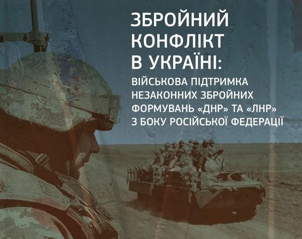 Презентація звіту УГСПЛ щодо підтримки «ДНР» та «ЛНР» з боку РФ