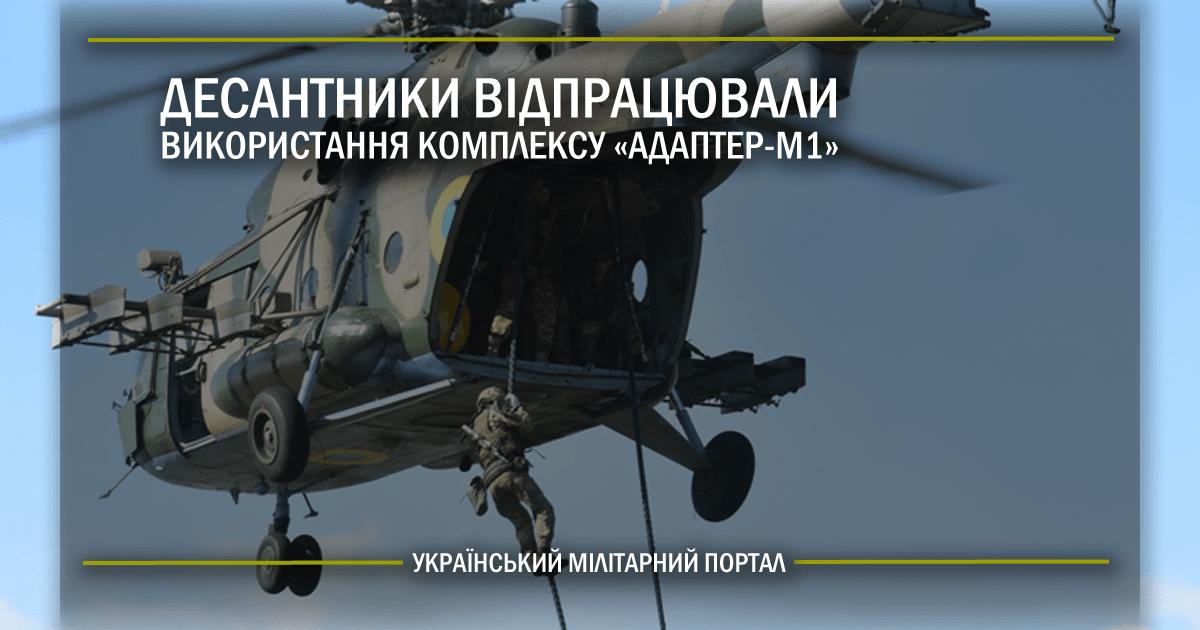 Десантники відпрацювали використання комплексу «Адаптер-М1»