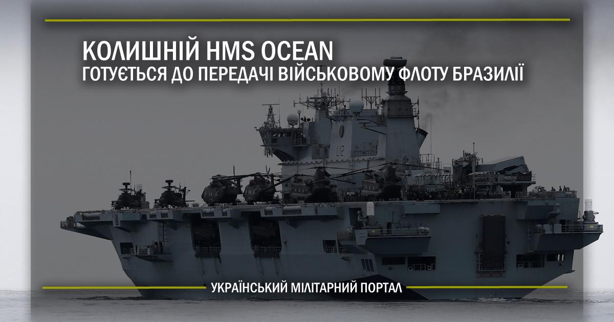 Колишній HMSOcean готується до передачі військовому флоту Бразилії