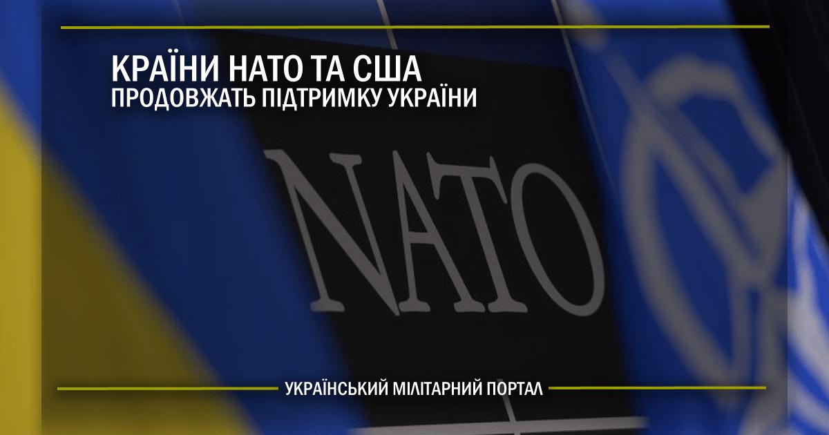 Країни НАТО та США продовжать підтримку України