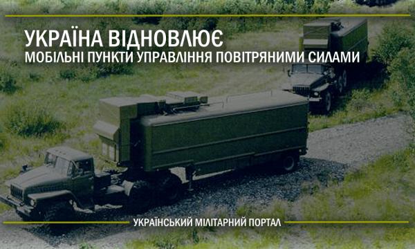 Україна відновлює мобільні пункти управління Повітряними Силами