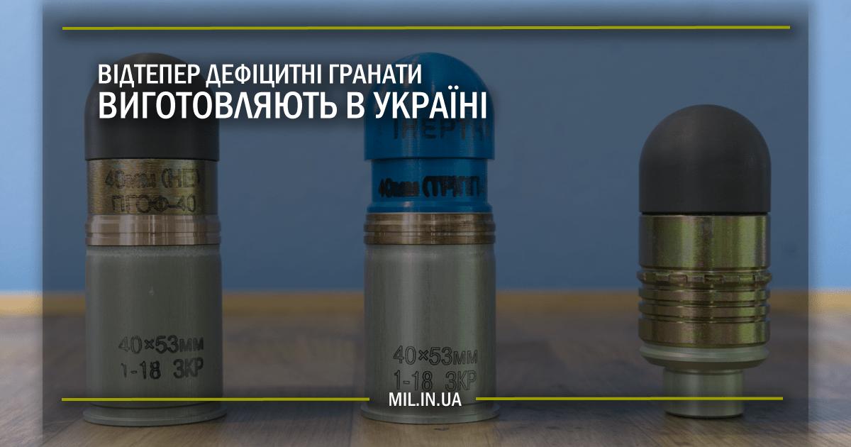 Відтепер дефіцитні гранати виготовляють в Україні