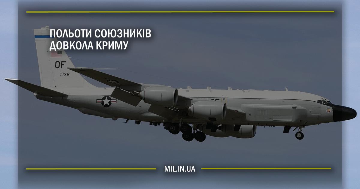 Польоти союзників довкола Криму