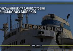 Унікальний центр для підготовки військових моряків