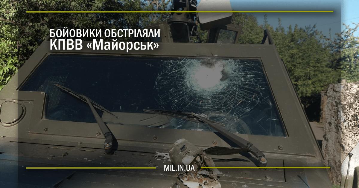 Бойовики обстріляли КПВВ «Майорськ»