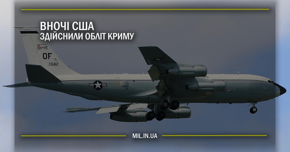 Вночі США здійснили обліт Криму
