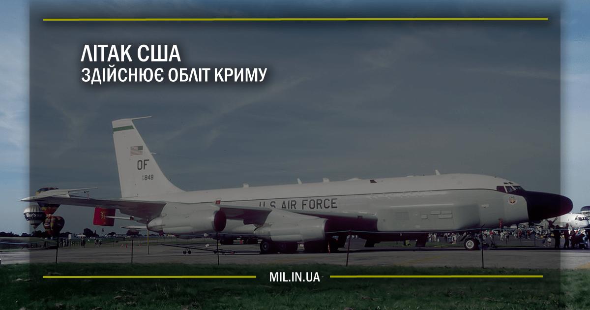 Літак США здійснює обліт Криму