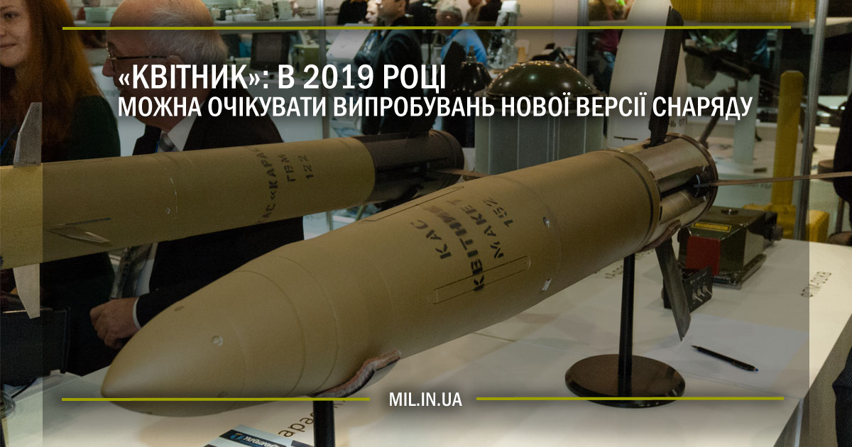 """""""Квітник"""": в 2019 році можна очікувати випробувань нової версії снаряду"""