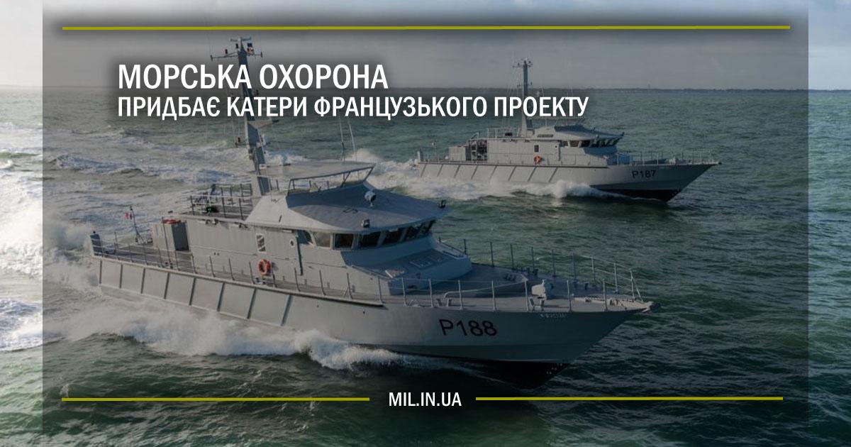 Морська охорона придбає катери французького проекту