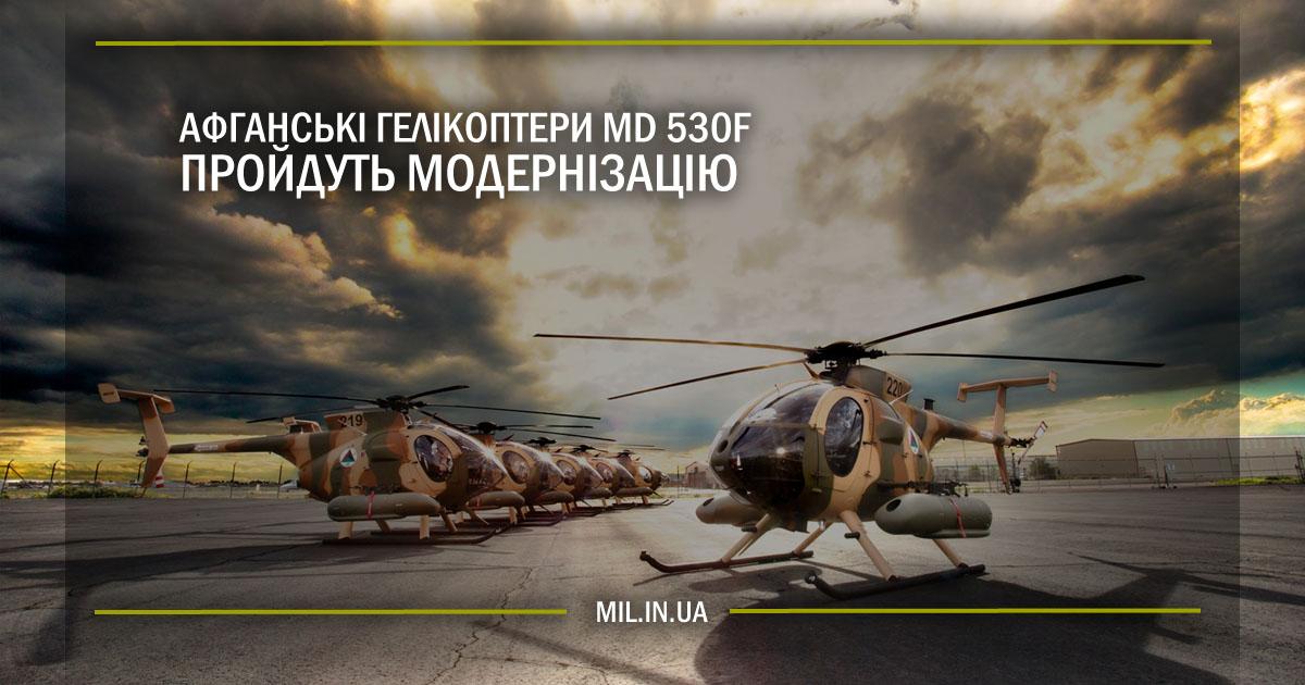 Афганські гелікоптери MD 530F пройдуть модернізацію
