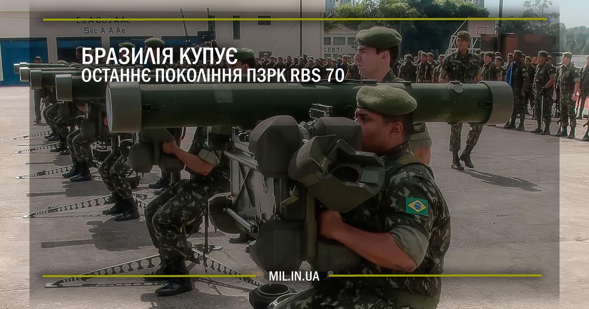 Бразилія купує останнє покоління ПЗРК RBS 70