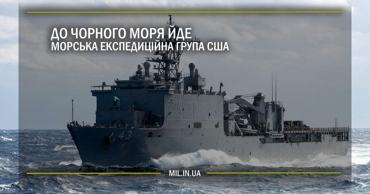 До Чорного моря йде морська експедиційна група США