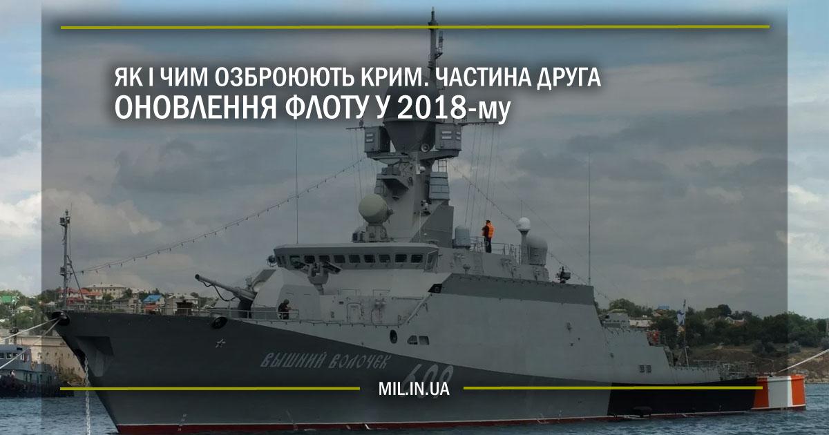 Як і чим озброюють Крим. Частина друга – оновлення флоту у 2018-му
