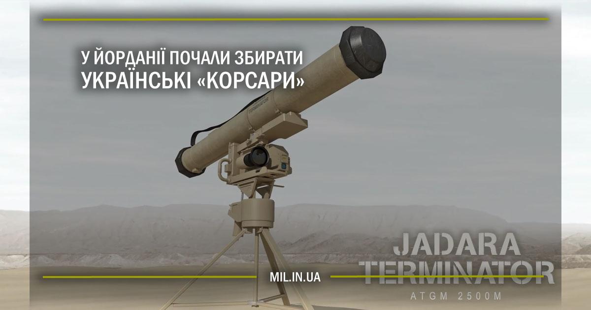 У Йорданії почали збирати українські «Корсари»