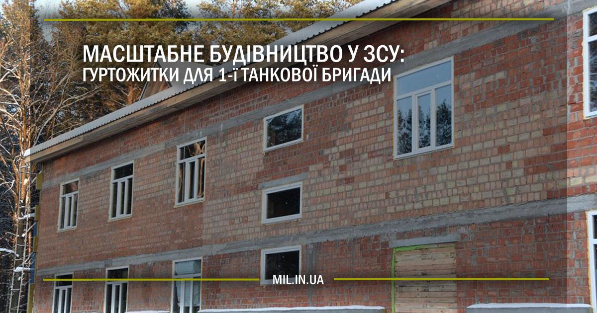 Масштабне будівництво у ЗСУ: гуртожитки для 1-ї танкової бригади