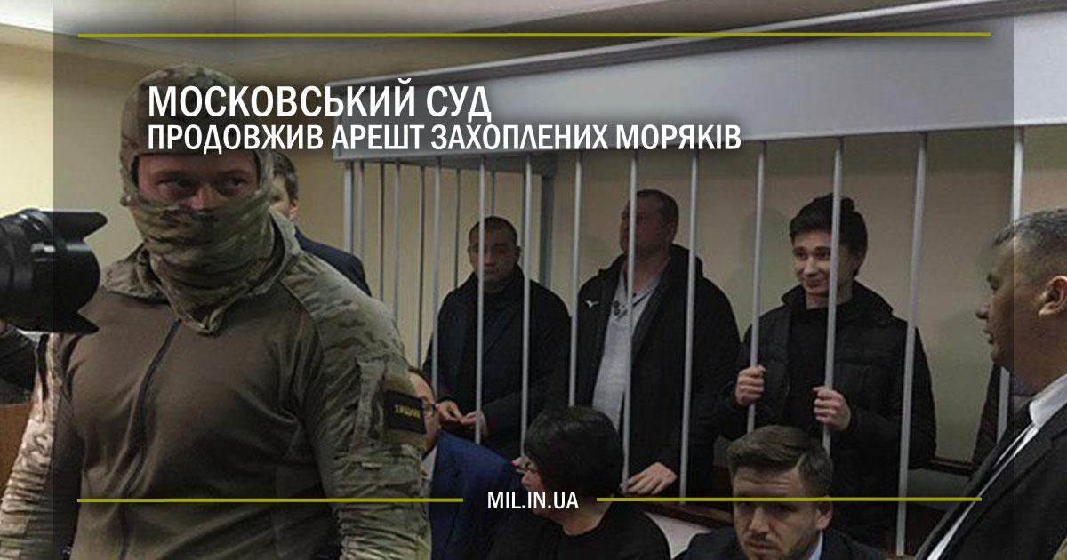 Московський суд продовжив арешт захоплених моряків