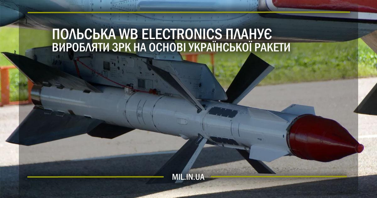 Польська WB Electronics планує виробляти ЗРК на основі української ракети