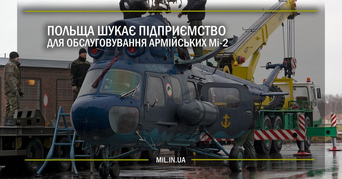 Польща шукає підприємство для обслуговування армійських Мі-2