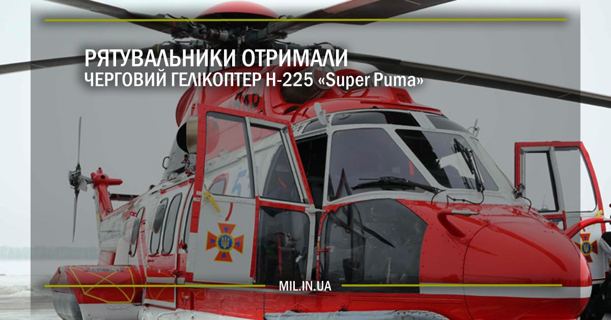 Рятувальники отримали черговий гелікоптер Н-225 Super Puma