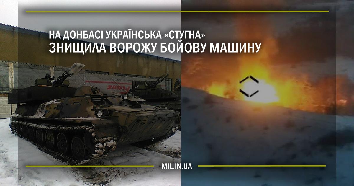 """На Донбасі українська """"Стугна"""" знищила ворожу бойову машину"""
