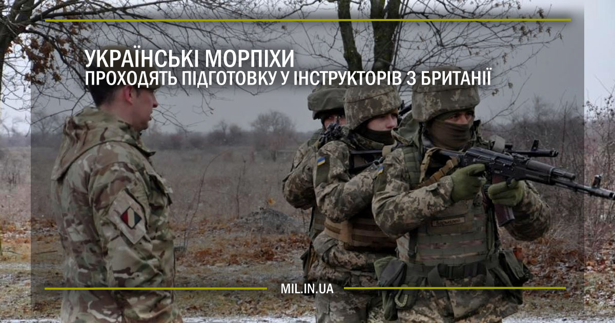 Українські морпіхи проходять підготовку у інструкторів Британії