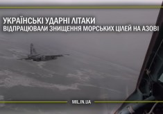 Українські ударні літаки відпрацювали знищення морських цілей на Азові