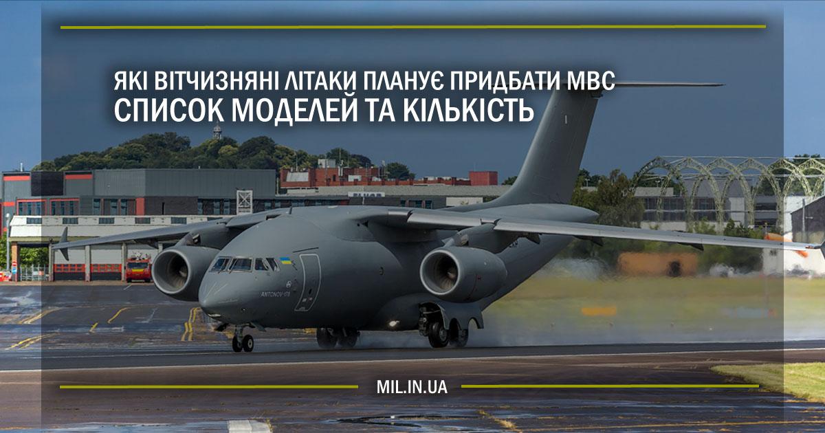 Які вітчизняні літаки планує придбати МВС. Список моделей та кількість