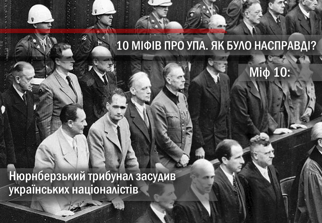 Міф 10. Нюрнберзький трибунал засудив українських націоналістів