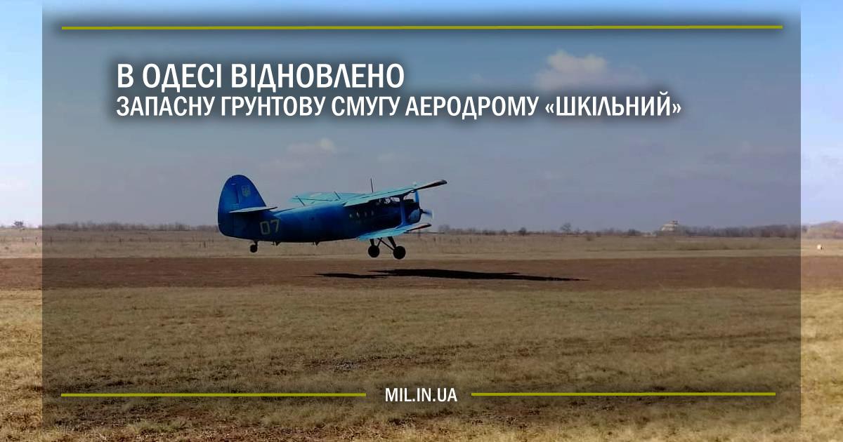 В Одесі відновлено запасну ґрунтову смугу аеродрому «Шкільний»