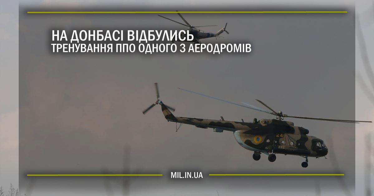 На Донбасі відбулись тренування ППО одного з аеродромів