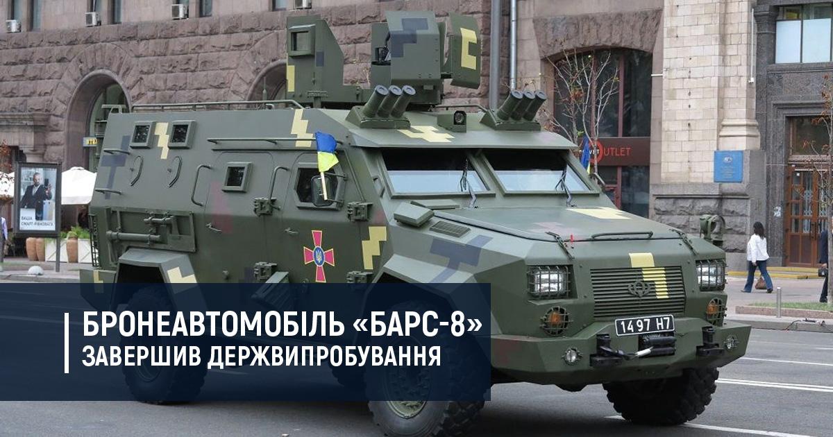 Бронеавтомобіль «БАРС-8» завершив державні випробування