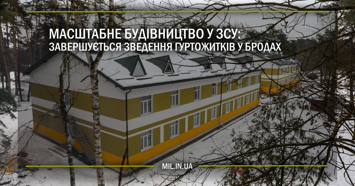 Масштабне будівництво у ЗСУ: завершується зведення гуртожитків у Бродах