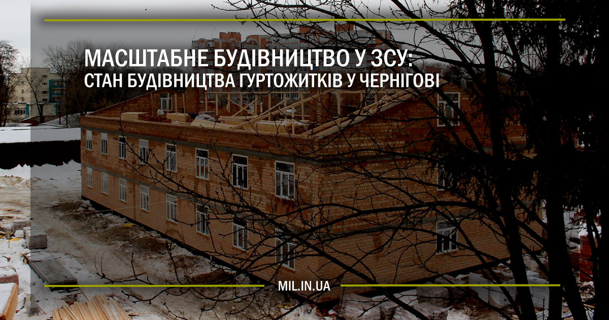 Масштабне будівництво у ЗСУ: стан будівництва гуртожитків у Чернігові