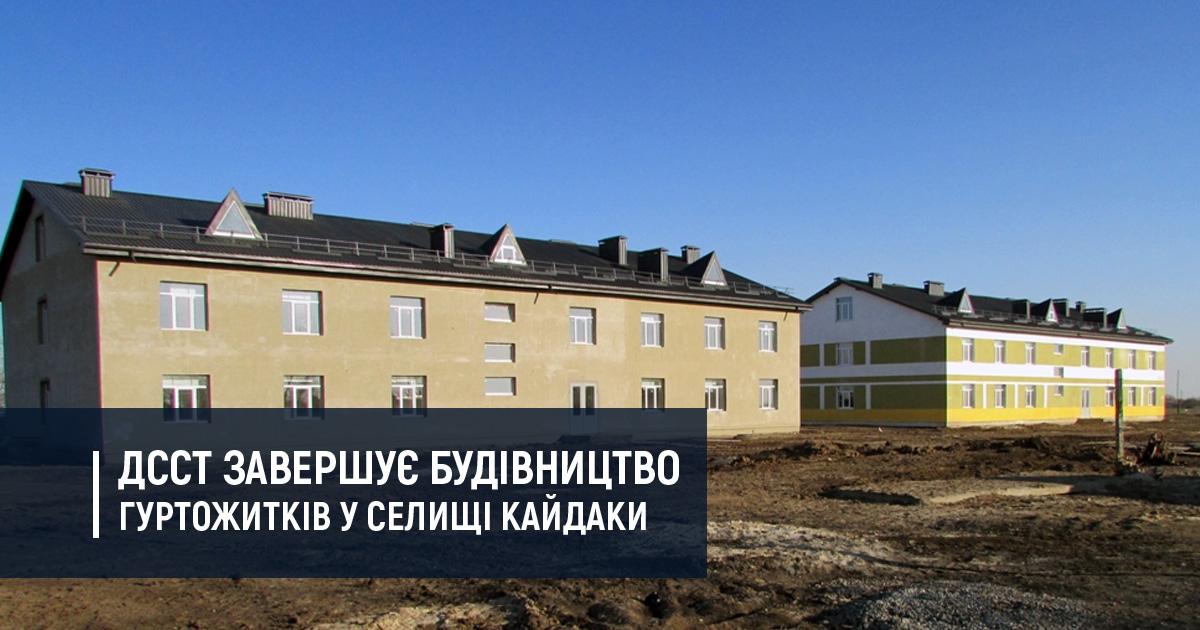 ДССТ завершує будівництво гуртожитків у селищі Кайдаки