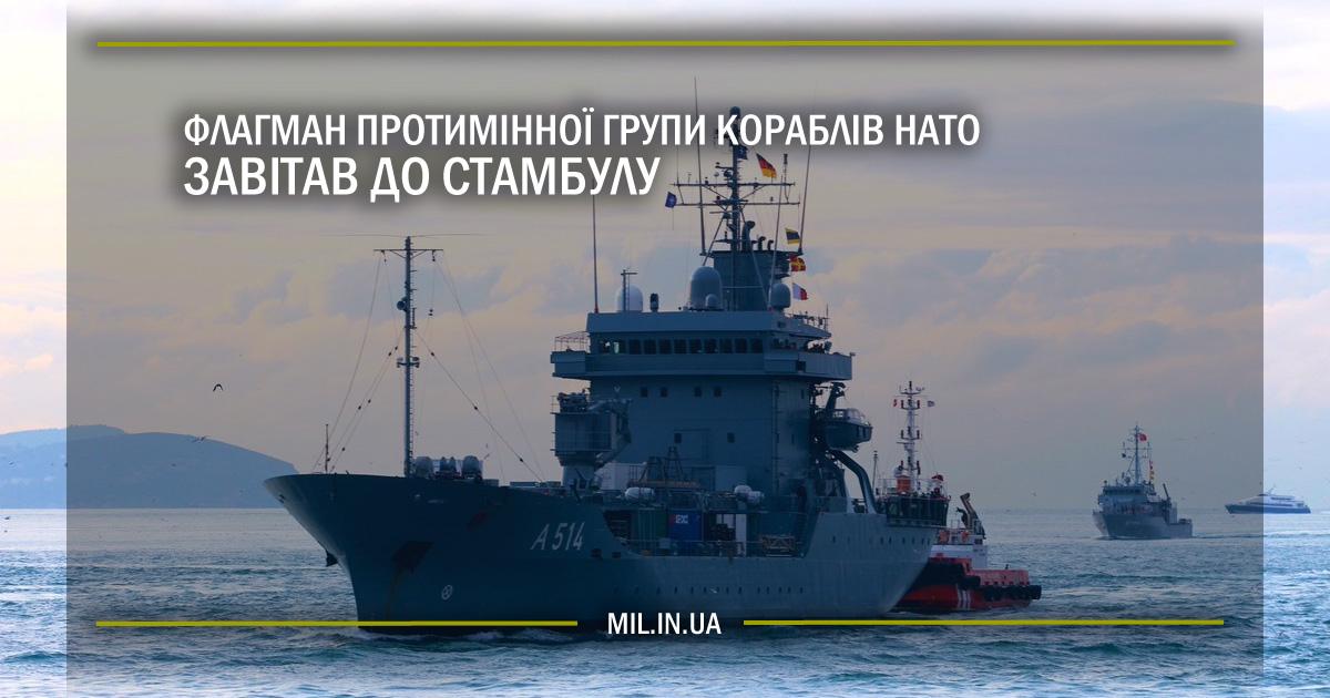 Флагман протимінної групи кораблів НАТО завітав до Стамбулу