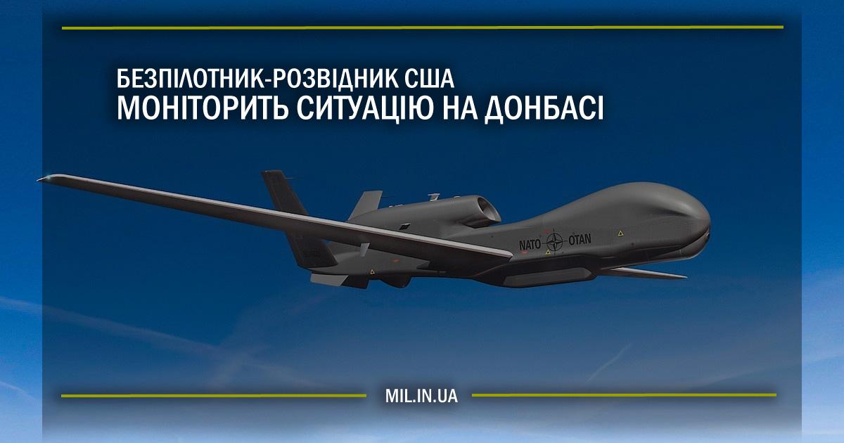Безпілотник-розвідник США моніторить ситуацію на Донбасі